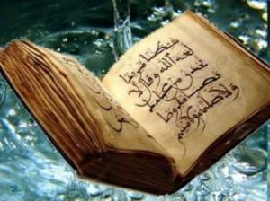 El Corán y la ciencia (parte 1)