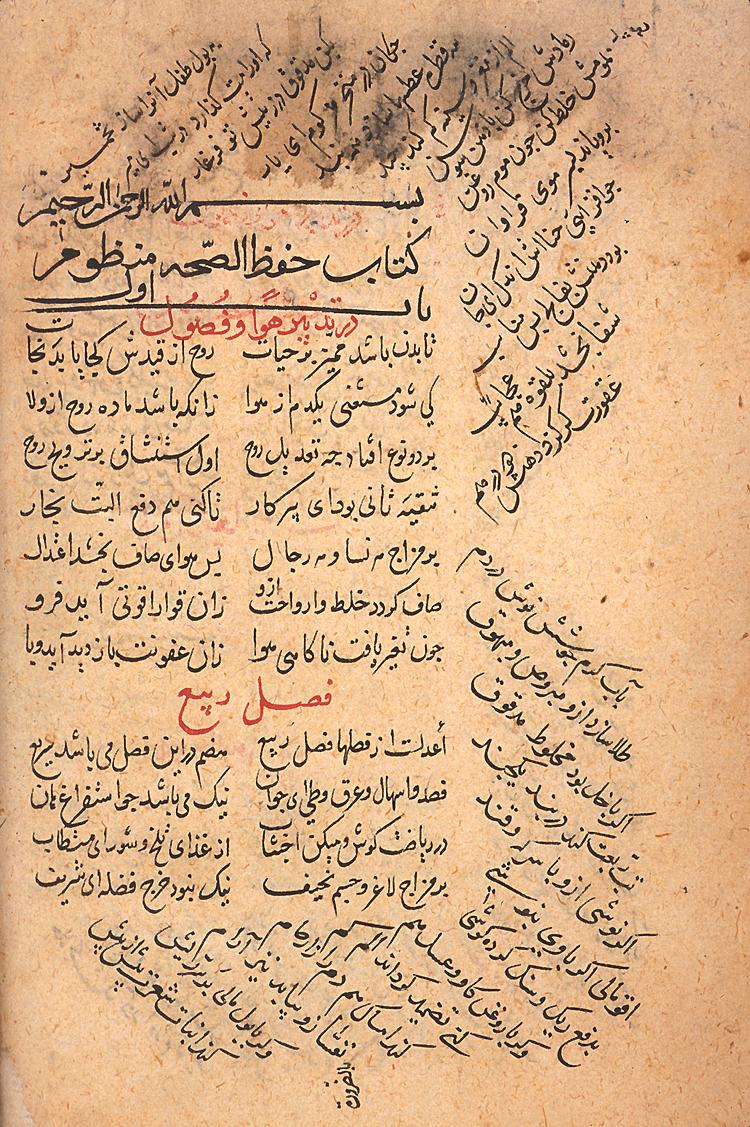 """El Profeta, la paz sea con él, dijo: """"Realmente, en alguna poesía hay conocimiento""""."""