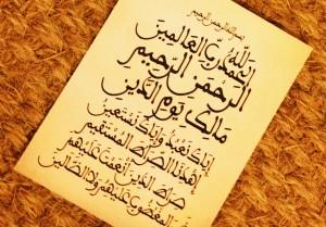 Al-Fatiha la primera surat del Corán