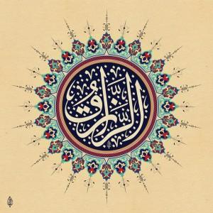 Allah es El Constante Dador de regalos.