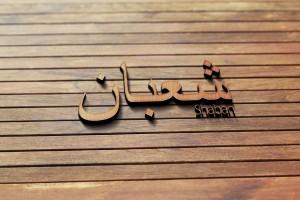 Shaban es el mes de las Bendiciones sobre el Profeta Elegido
