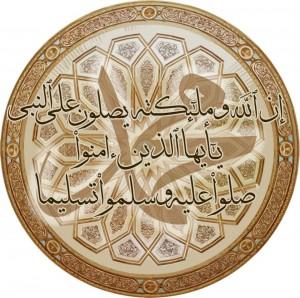 """""""Realmente en el Mensajero tenéis un hermoso ejemplo para quien tenga esperanza en Allah y en el Último Día y recuerde mucho a Allah"""". (Al-Ahzab, 33:21)"""