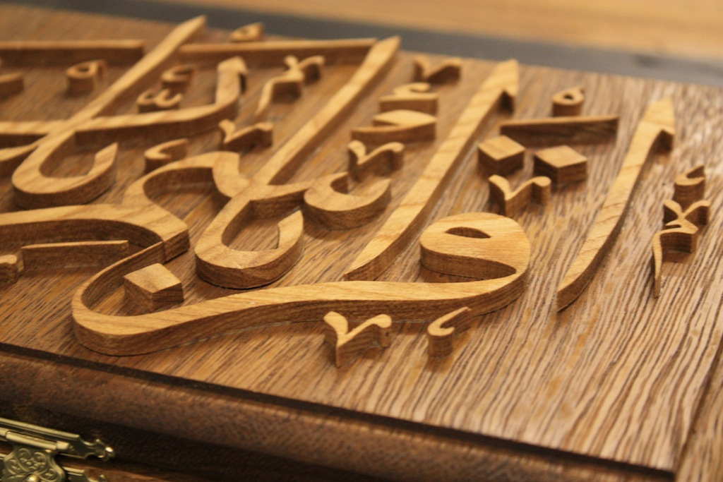 Grabado en madera de la palabra 'iqra': lee, recita. Indicación coránica de la búsqueda del conocimiento