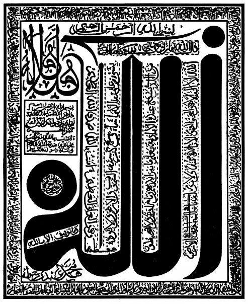 Los nombres usados para Dios en la Biblia y la Tora tienen una raíz común con Allah