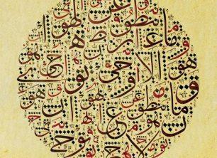 La caligrafía árabe: el principal arte islámico (2/2)