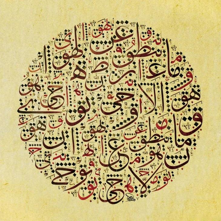 La caligrafía árabe es una de las principales expresiones artísticas de los musulmanes, tanto para lo Divino como para lo secular