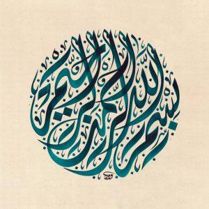 La caligrafía árabe es el arte islámico por excelencia