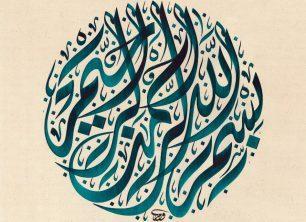 La caligrafía árabe: el principal arte islámico (1/2)