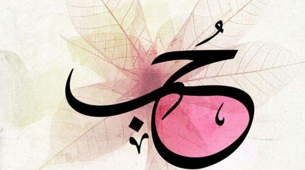 Las 14 etapas del amor en la lengua árabe
