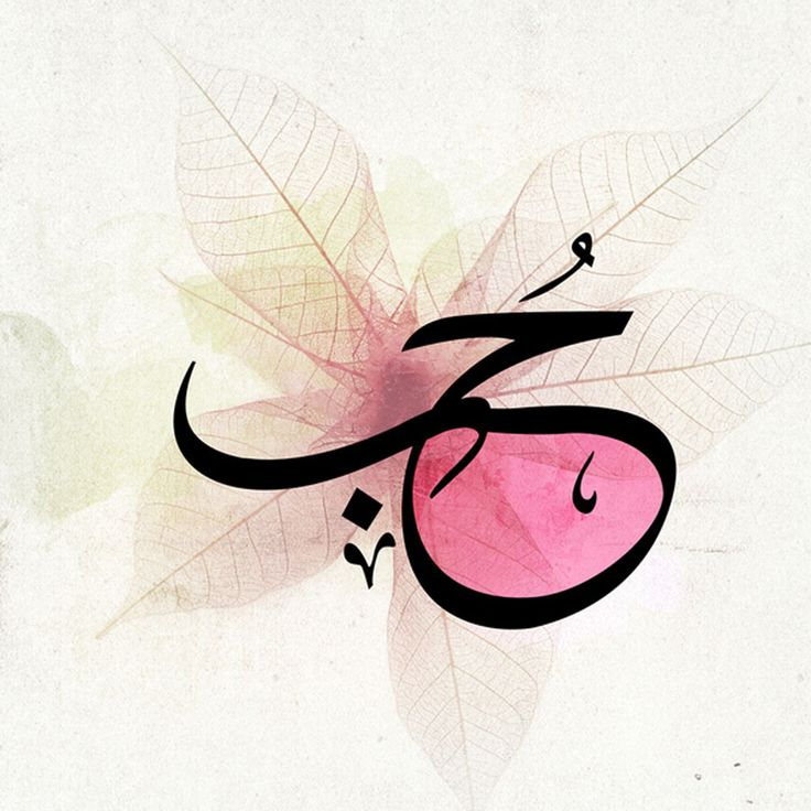 En la lengua árabe hay 14 vocablos diferentes para referirse a los diferentes estados del amor