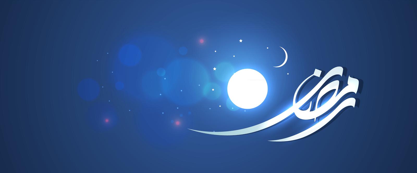 El mes de Ramadán no es especial porque ayunemos en él, sino que es especial y por eso Dios no ordena ayunar en él. Es el mes de acercarnos al Creador