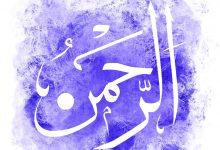 """En el Islam, creemos que todas las personas han sido creadas a la """"imagen"""" de Dios, de Allah. Pero ¿qué significa esto?"""