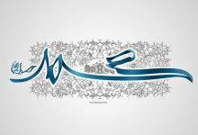 Cualidades de carácter del Profeta Muhammad