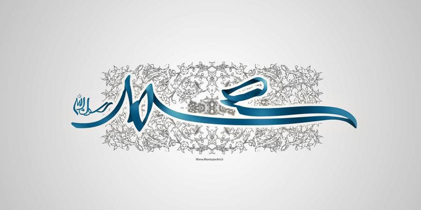 Las cualidades de carácter del Profeta Muhammad, la paz sea con él, han sido reconicidas tanto por sus contemporáneos como quienes vinieron después, musulmanes y no musulmanes