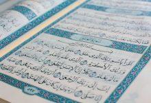 El concepto del conocimiento en el Corán