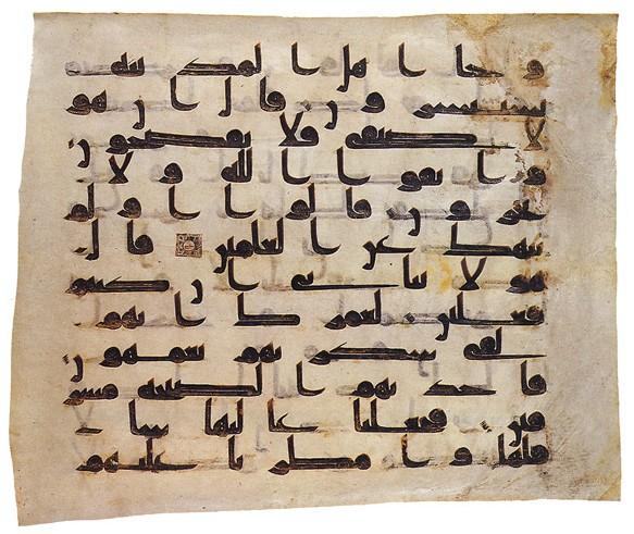 El Corán no ha cambiado en nada desde que fue revelado al Profeta Muhammad
