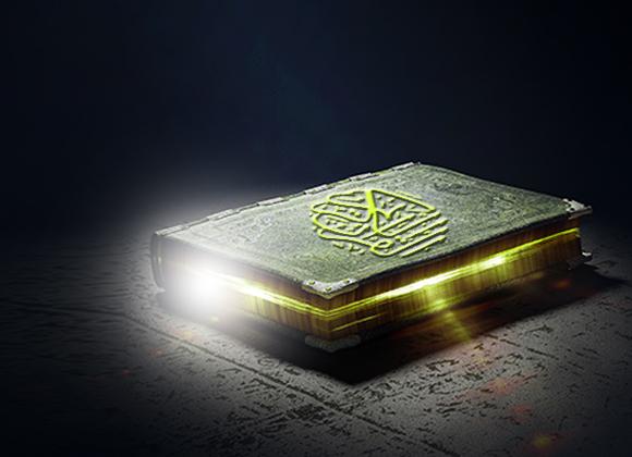 El Corán es para los musulmanes una enorme bendición y una responsabilidad