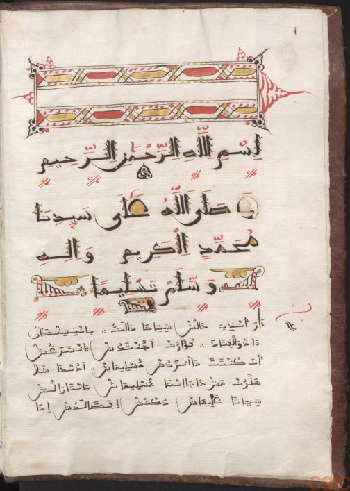 Página de un manuscrito escrito en Aljamiado