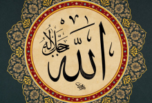 Repreentación artística de la palabra Allah en caligrafía árabe